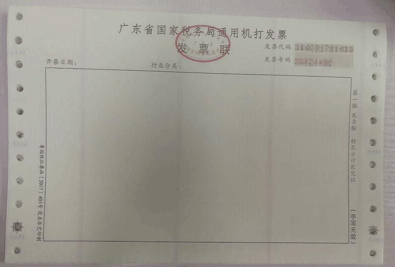 广东省机打发票设置