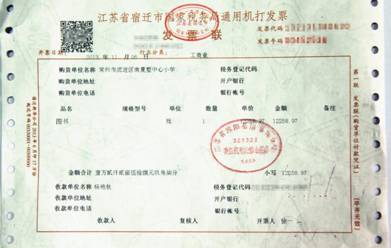 江苏省机打发票设置